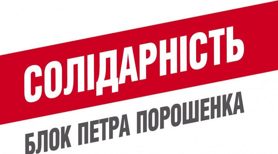 Звіт депутатів фракції «Блоку Петра Порошенка «Солідарність»