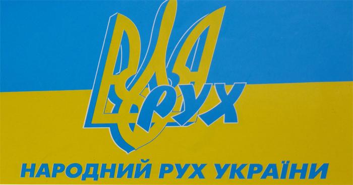 """Результат пошуку зображень за запитом """"народний рух україни"""""""
