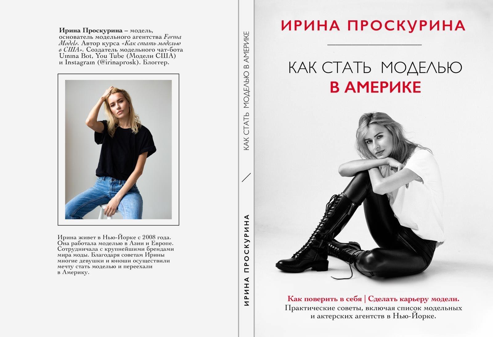 книги о моделинге